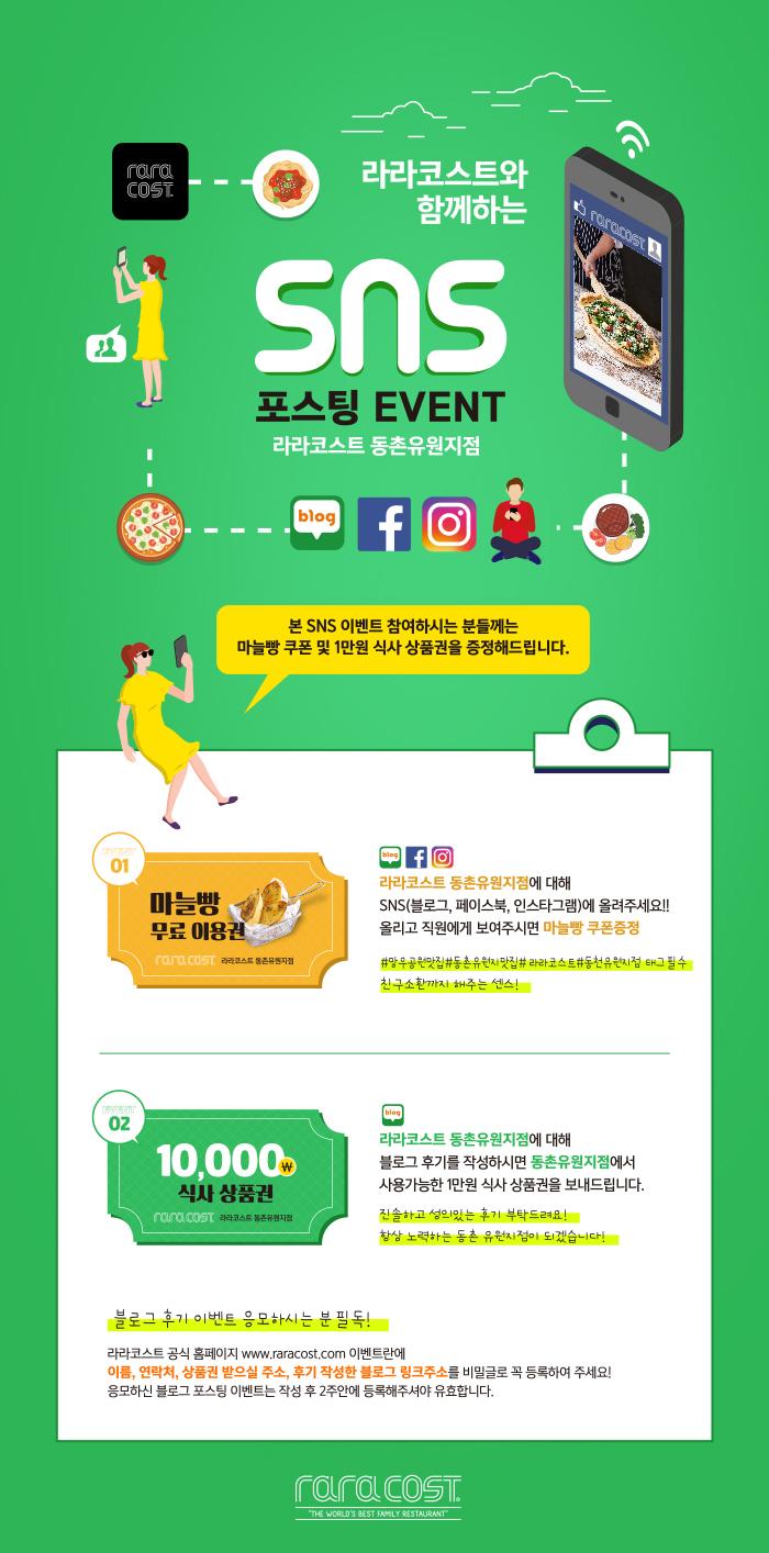 [이벤트페이지]블로그후기-동촌유원지점.jpg